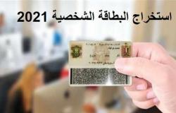 5 قرارات لتسهيل استخراج بطاقة الرقم القومي .. أسعار الاستمارة والشروط الجديدة