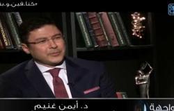 أيمن غنيم: صندوق «تحيا مصر» أحدث نقلة نوعية في العمل الخيري والعام في مصر