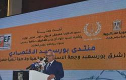 وزير التنمية المحلية ومحافظ بورسعيد يفتتحان الدورة الثالثة لـ«المنتدى الاقتصادي»