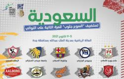 """السعودية تستضيف بطولة العالم للأندية لكرة اليد """"سوبر جلوب 2021"""""""