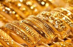 يواصل الانخفاض .. أسعار الذهب في مصر وعالميا صباح اليوم الخميس 23 سبتمبر 2021