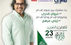 «نجوم إف إم» تشارك «بانوراما» و«دلتا» الاحتفال باليوم الوطني السعودي الـ91