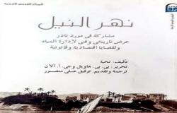 ترجمات .. «نهر النيل.. مشاركة فى مورد نادر».. عرض لإدارة المياه ولقضايا اقتصادية وقانونية