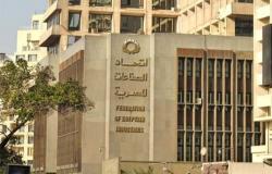 مواعيد انتخابات الغرف الصناعية في اتحاد الصناعات المصرية لدورة 2021-2025