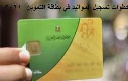 بعد واقعة «السيسي» في المنيا.. ما عقوبة التلاعب في بيانات بطاقة التموين؟