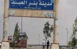 استمرار صرف تعويضات المتضررين من قرى المثلث الأخضر ببئر العبد