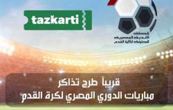 تعرف على شروط دخول مباريات الدورى المصري .. ورابط تسيجل البيانات