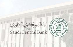 """البنك المركزي السعودي يطرح مسودة """"قواعد التقنية المالية التأمينية"""" لطلب مرئيات العموم"""