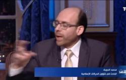 باحث في الحركات الإسلامية: «شباب الجامعات فيهم اللي مبيصليش ويريد الخلافة»
