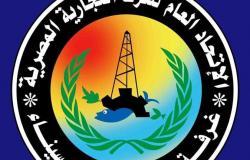 بروتوكول تعاون بين الغرفة التجارية وبنك مصر لمنح قروض للتجار
