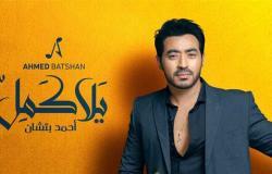 بالفيديو.. أحمد بتشان يطرح «يلا كمل» من ألبوم «بعد غيابه»
