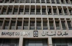 ألفاريز آند مارسال تبدأ غدا التدقيق المالي الجنائي لمصرف لبنان