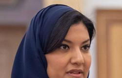 ريما بنت بندر: إذا لم نصلح الدمار الذي قمنا به فلن يكون هناك مستقبل