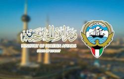 """الكويت ترحّب ببيان """"مجلس الأمن"""" المندد بهجمات مليشيا الحوثي على أراضي السعودية"""