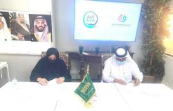 """الرياض .. """"كبار"""" و""""تعارفوا"""" يوقعان اتفاقية تعاون لخدمة ورعاية كبار السن"""