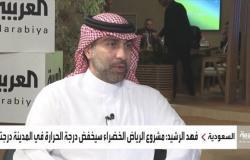"""""""الرشيد"""": إطلاق مشاريع كثيرة خلال أشهر ومشروع #الرياض_الخضراء سيخفض الحرارة درجتين"""