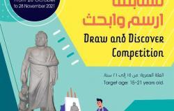 مكتبة الإسكندرية تنظم مسابقة «ارسم وابحث» 2021 .. تعرف على التفاصيل والشروط