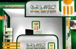 البنك الأهلي المصري يعلن إلغاء كشوف الحسابات المطبوعة وإتاحة الخدمة إلكترونيًا