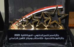 تضامن سوهاج تحصل على جائزة مصر للتميز الحكومي
