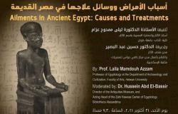 «أسباب الأمراض ووسائل علاجها في مصر القديمة».. محاضرة بمكتبة الإسكندرية