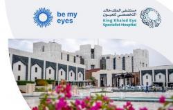 """""""خالد للعيون"""" ينضمّ إلى """"كن عيني"""" لخدمة المكفوفين وضعاف البصر"""