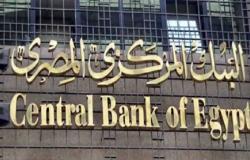 المركزي المصري يقرر تثبيت سعر الفائدة بدون تعديل