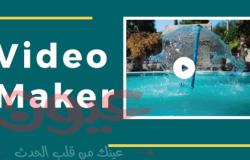 أفضل 5 صناع فيديو عبر الإنترنت لعام 2021