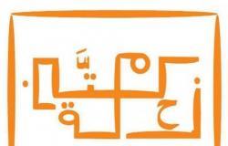 حفلات توقيع 4 فبراير لزحمة كٌتاب بمعرض الكتاب