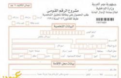 وزير الداخلية يُصدر قرار وزاري هام بشأن رفع رسوم الوثائق الرسمية