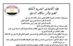 """الطلاب المنسحبون من مؤتمر """"عيسى"""": انشغال الوزير سبب انسحابنا الرئيسي"""