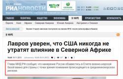 لافروف: نحاول الحصول على قاعدة بحرية روسية بمصر