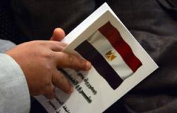 الإخوان تستغل الأطفال فى توزيع منشور يدعو لمقاطعة الاستفتاء بالمنيا