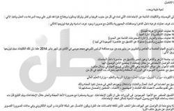 محمود حسين فى رسالته: التنسيق مع «حماس» وميليشيات ليبيا.. وتوزيع المهام بـ«رسائل مشفرة»