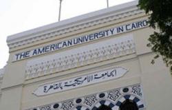 بدء مهرجان القاهرة للعلوم بالجامعة الأمريكية بالقاهرة