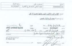 ننشر صورة شيك تبرع صاحب «النساجون الشرقيون» بـ 30 مليونًا لصندوق «تحيا مصر»