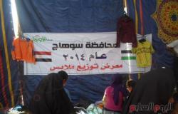 بالصور.. ملابس العيد مجاناً لـ500 طفل يتيم بمعرض الأورمان فى سوهاج