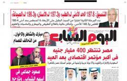 اليوم السابع: مصر تنتظر 400 مليار جنيه بأكبر مؤتمر اقتصادى بعد العيد