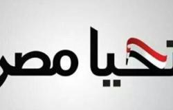 """19  أغسطس التدشين الرسمى لحركة """"تحيا مصر"""" بمركز إعداد القادة"""