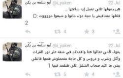 بالصور.. رحلة شاب مصري من «الليسيه» وهوس «الراب» إلى القتال مع «داعش»