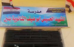 افتتاح مدرسة الشهيد الحسينى أبو ضيف بمسقط رأسه بسوهاج