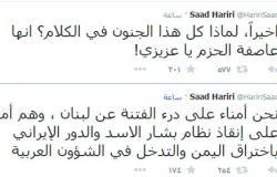 الحريرى لنصر الله: علاقة السعودية واليمن أكبر من منابر النحيب الإيرانى