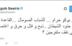 """""""ساويرس"""" معلقًا على مقتل 20 إثيوبيًا فى ليبيا: """"إلى متى نقف متفرجين؟"""""""