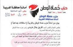"""استقالات """"جماعية"""" لأعضاء حزب حماة الوطن بالغربية"""