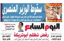 """""""اليوم السابع"""" : سقوط الوزير العنصرى"""