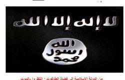 داعش الإرهابى يصدر بيانًا يتوعد فيه القضاة ووكلاء النيابة والعاملين بالقضاء