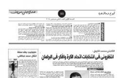 جريدة صدى بنى سويف:مواطنو الإسكان الاجتماعى يهجرون مساكنهم بسبب نقص الخدمات