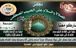 بالصور.. انطلاق احتفالية الصوفية بمليونية الصلاة على النبى شمال أسوان