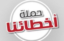 """أخبار مصر للساعة 10مساءً.. """"اليوم السابع"""" يدشن """"حملة أخطائنا"""""""