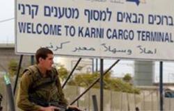 """إسرائيل تقرر فتح معبر """"كرم أبو سالم"""" استثنائيا غدا لإدخال وقود لغزة"""