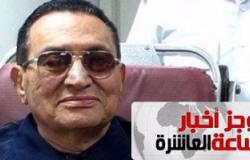 """موجز العاشرة.. """"استرداد الأموال"""" تجهز طلبا بتجميد أموال مبارك لتقديمه لسويسرا"""